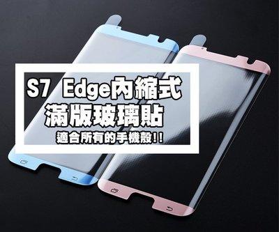 【貝占】S7 edge 全滿版鋼化玻璃貼膜 螢幕保護貼 等離子電鍍