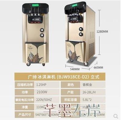 冰淇淋機 廣紳軟冰淇淋機商用臺式全自動冰激凌機大產量甜筒機BJ918系列