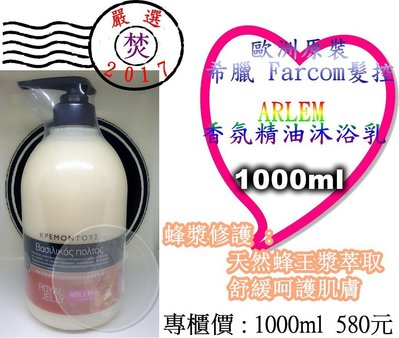 《歐洲原裝》Farcom 髮控 ARLEM 香氛保濕精油沐浴乳 1000ml ~促銷價:269元~ §焚§