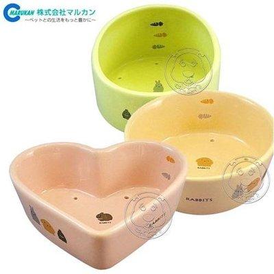 【??培菓寵物48H出貨??】MARUKAN》小動物專用彩色陶瓷食碗(3種造型隨機出貨) 特價169元