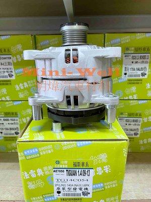 ※明煒汽車材料※ 福斯 VW TIGUAN 1.4 / GOLF PASSAT 1.4 台灣法雷奧 全新品 發電機