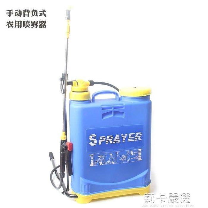 16L手動噴霧器農用手壓式打農藥機背負式防疫消毒機非電動噴霧器QM