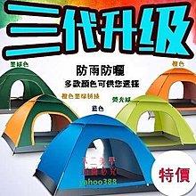 美學2探險者帳篷戶外2秒速開 3-4人帳篷 全自動雙人多人防暴雨露營套❖77167