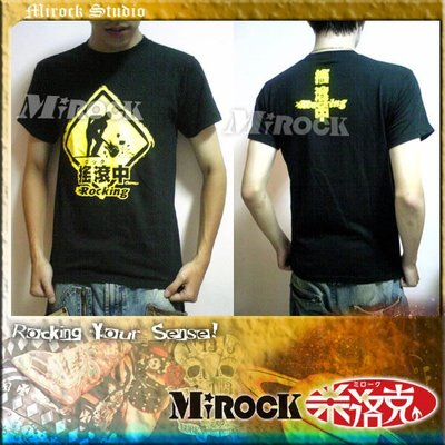 MIROCK米洛克》最終出清!Crazy Noisy創意型人系列【Rocking搖滾中】號誌純棉短袖T恤|黑色限定版XS