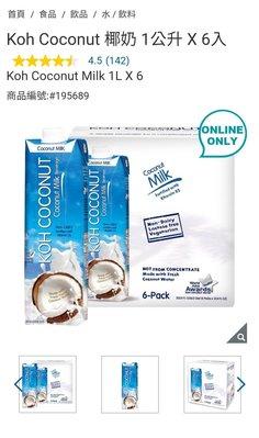 『COSTCO官網線上代購』Koh Coconut 椰奶 1公升 X 6入⭐宅配免運