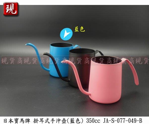 【現貨商】日本寶馬牌 寶馬掛耳式手沖壺 350cc (藍色) JA-S-077-049-B 咖啡壺 細口壺 (單一個)