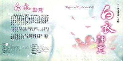 妙蓮華 CK-4314 台語靜心曲-白...