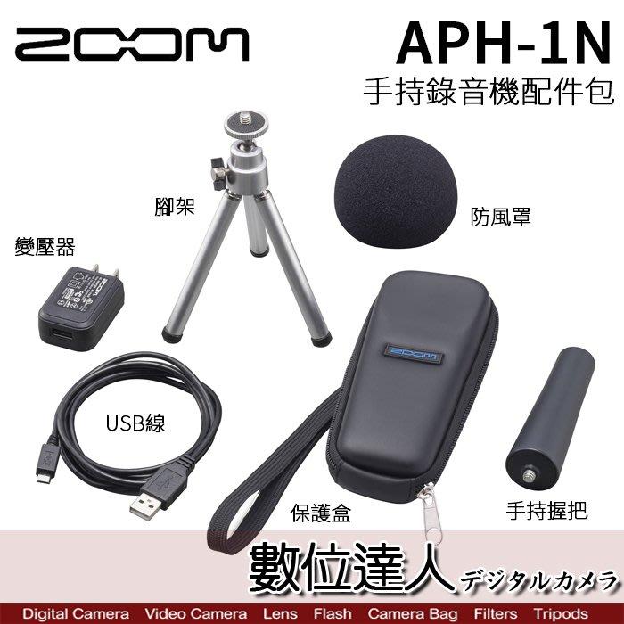 【數位達人】ZOOM APH-1N 錄音筆 配件包 / H1、H1N用/ 防風罩、變壓器、USB線、腳架、保護盒、手持棒