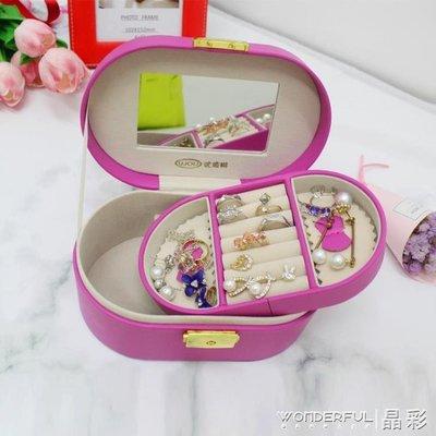 飾品盒 手飾品首飾收納盒小巧旅行便攜戒指耳環化妝品首飾盒子女學生禮品