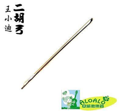 二胡弓 王小迪精製二胡弓 型號: PT01-05-1