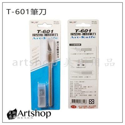 【Artshop美術用品】TRUST 模型用鋁桿筆刀 T-601