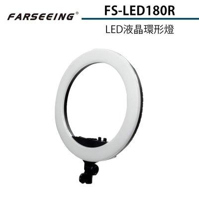 【EC數位】Farseeing 凡賽 FS-LED180R LED液晶環形燈 補光燈 人像攝影 靜物拍攝 新聞攝影