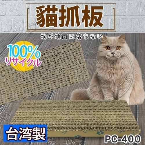 【??培菓寵物48H出貨??】ABWEE》台灣製造PC-400貓抓板-40*15*3cm 特價38元