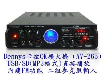 藍牙 Dennys  AV-273BT  藍牙卡拉OK擴大 支援USB/SD(MP3)播放  FM收音  2支麥克風使用