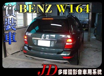 【JD 新北 桃園】BENZ ML W164 PAPAGO 導航王 HD數位電視 360度環景系統 BSM盲區偵測 倒車顯影 手機鏡像。實車安裝 實裝車