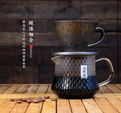 免運費 河野流 文京手作濾杯+靜岡玻璃壺 半肋結構.鐵釉紋理都是獨一無二.手作生命力值得收藏與傳遞.送薇薇特咖啡豆半磅