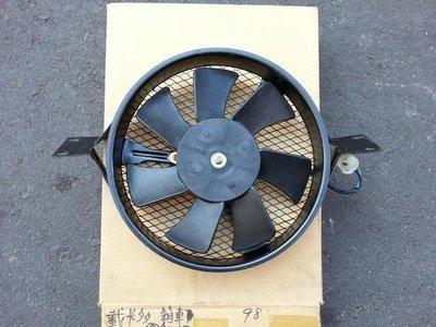 載卡多 98-11 箱型車 MAXI 冷氣風扇總成(底盤下).冷氣風扇馬達 日本馬達