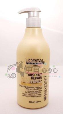 便宜生活館【洗髮精】萊雅L OREAL極致細胞賦活洗髮乳500ml-針對乾燥受損髮專用