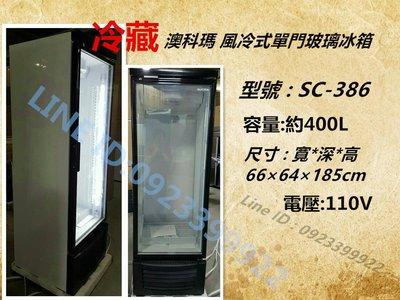 北中南送貨+服務)超熱賣!SC-386直立式玻璃展示櫃/ 單門冰箱 /  冷藏冰箱/  冷藏櫃/ 水果展示櫃 飲料櫃400L 台中市
