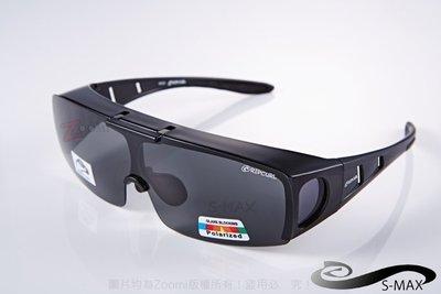 【S-MAX專業代理品牌】鏡片可掀!可包覆近視眼鏡於內!採用頂級Polarized寶麗來偏光太陽眼鏡!霧面極緻黑款!