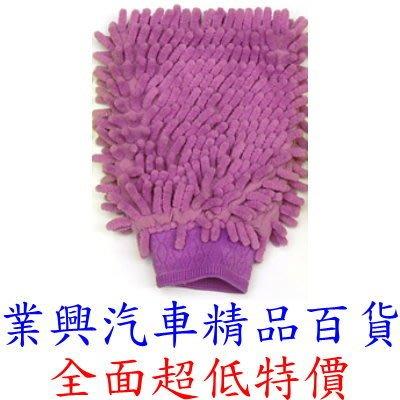 手套式超細纖維雙面雪尼爾手套(紫色)(HB2266-2)【業興汽車精品百貨】