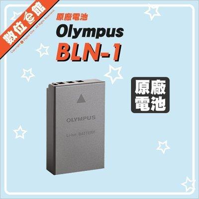 數位e館 Olympus 原廠配件 BLN-1 BLN1 原廠鋰電池 原廠電池 原電 鋰電池