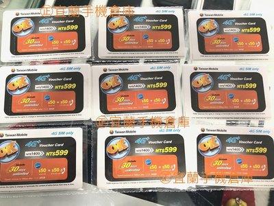 ㊣【台灣大哥大】OK 4G 30天上網吃到飽(流量用完後會降速)㊣宜蘭手機倉庫