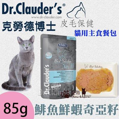 [喵皇帝] Dr. Clauder's克勞德博士嚴選貓用機能主食餐包 鯡魚鮮蝦奇亞籽 85g 主食罐 貓罐頭