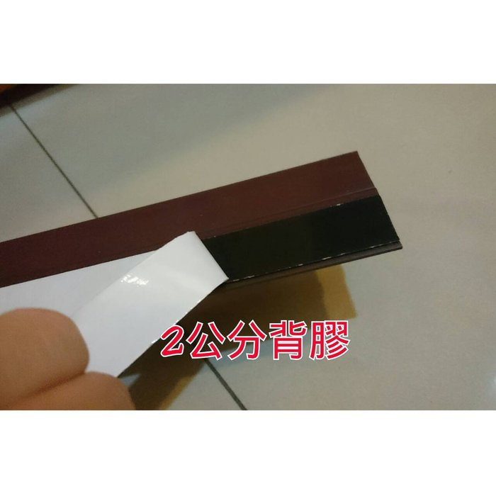 TC量販店---門底檔縫條 阻擋蟲子 防風防塵 門縫填補大師 DIY 門底縫擋條 門縫條