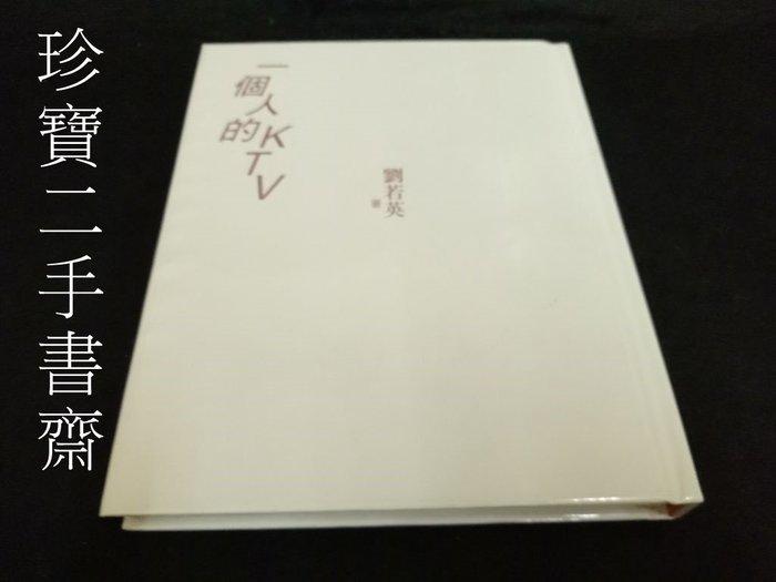 【珍寶二手書齋FA12】《一個人的KTV》ISBN:957102323X│尖端│劉若英│2001初版