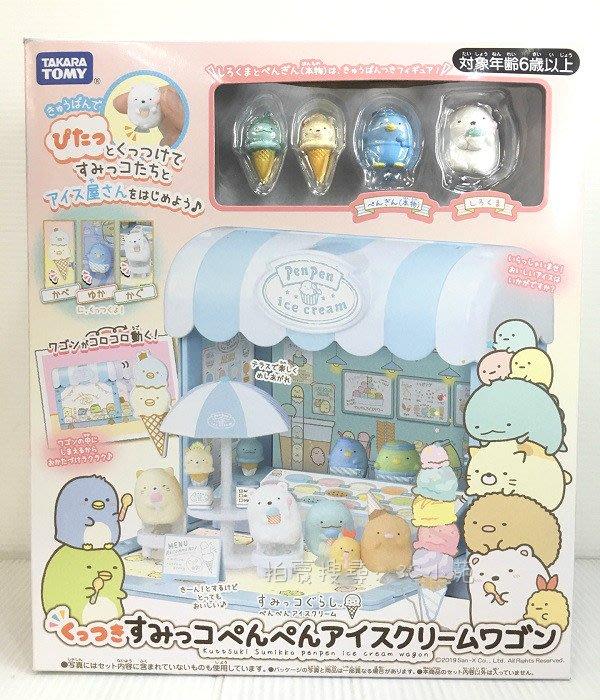 【3C小苑】TP13281 麗嬰 日本 多美 TAKARA TOMY 角落小夥伴 冰淇淋商店 扮家家酒 公仔 模型 玩具