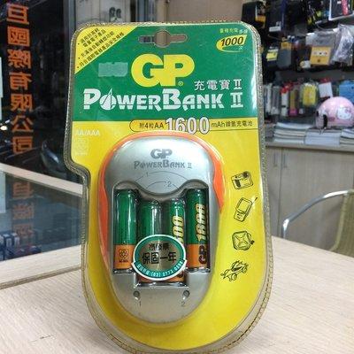 【華揚數位】【現貨】☆全新 GP 超霸 Power Bank II 3號充電池組 鎳氫電池 1600mAh 出清價