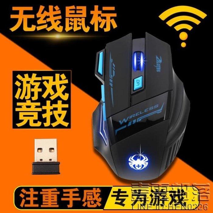 掌握者夜鷹 30米傳輸筆記本電腦電競游戲發光無線滑鼠 智慧省電