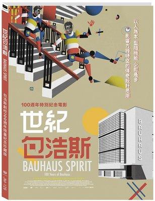 [DVD] - 世紀包浩斯 Bauhaus Spirit ( 台聖正版) - 預計7/26發行