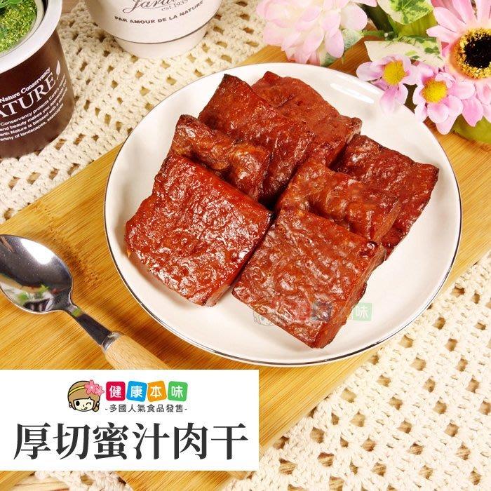 厚切蜜汁肉乾 220g 每包220元起[TW00276]健康本味(促銷至7/31止)