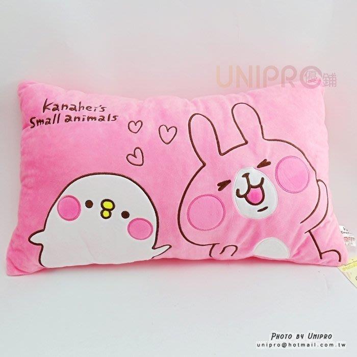 【UNIPRO】Kanahei 卡娜赫拉的小動物 兔兔 LOVE P助 電繡方枕 抱枕 靠枕 長枕 禮物 三貝多正版