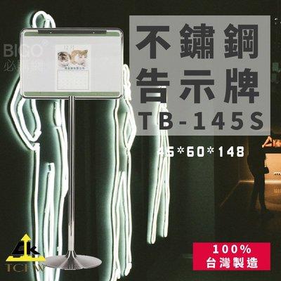 公告指引➤TB-145S 不鏽鋼告示牌(橫式-小) 304不銹鋼 雙面可視 標示牌 目錄架 DM架 展示架 台灣製造