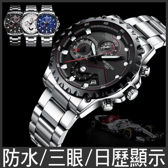 《威可》真三環錶 三眼錶 石英錶 男錶 女錶 時尚手錶 禮物 非G-SHOCK CASIO 卡西歐 機械錶