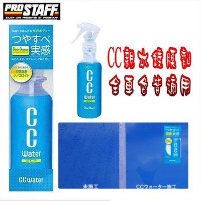 和霆車部品中和館—日本Prostaff CC親水鍍膜劑 全車色皆適用 容量200ml 品番S-93
