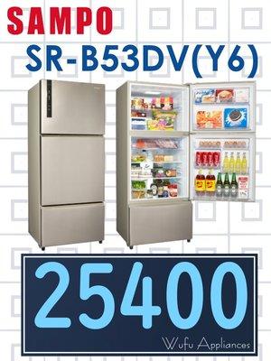【網路3C館】原廠經銷,可自取【來電批價25400】SAMPO聲寶530公升變頻三門冰箱 電冰箱SR-B53DV(Y6)