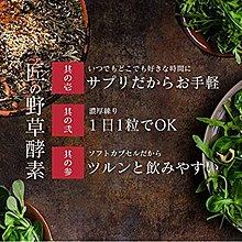 日本原裝 匠の野草酵素 80種野草酶濃縮 三個月份 90粒 膳食纖維 營養保健 食品【全日空】