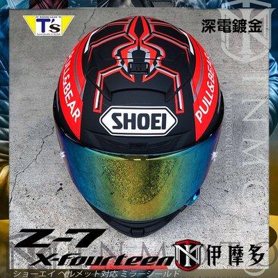 伊摩多 日本 TS SHOEI X14 Z7 電鍍金 CWR F 可裝PINLOCK 防霧片 電鍍片 三色