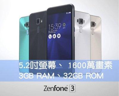 華偉通訊行--ASUS ZenFone 3 ZE520KL-32G-1600萬照相畫素--Z017DA--9.8成新--