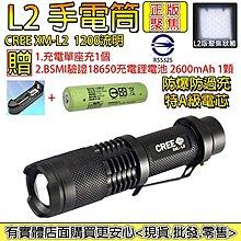 (預購)興雲網購3店【27019】L2 美國CREE強光魚眼手電筒(贈2600mAh電池保護版 +直充)