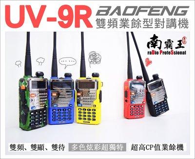 └南霸王┐ 寶鋒 UV-9R 雙頻無線電對講機 雙頻 雙顯 雙待 超大6瓦 5R 7R AP-99 Dragon ZS