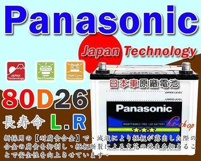 電池達人☆國際牌(80D26L)電池 RX270 RX300 RX330 RX350 RX450 ES240 GS250