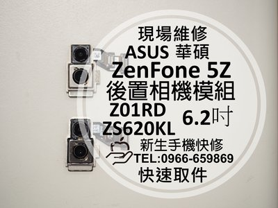 免運【新生手機快修】ASUS華碩 ZenFone5Z Z01RD 後置相機模組 後鏡頭 無法照相 拍照對焦模糊 現場維修