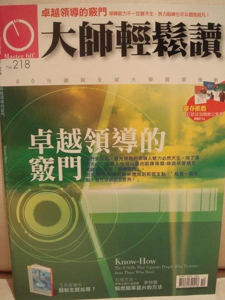 近全新經營管裡雜誌【大師輕鬆讀】第 218 期,無底價!免運費!