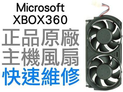 XBOX360 203W 無HDMI主機專用風扇(全新裸裝.工廠流出品)【台中恐龍電玩】