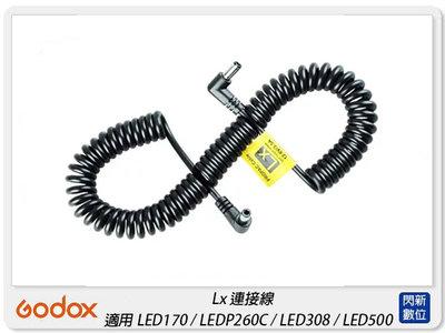 ☆閃新☆GODOX 神牛 PB-Lx PB-960快速電瓶 閃光燈接線 適LED500/308/170(Lx,公司貨)